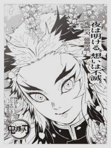 煉獄杏寿郎新聞