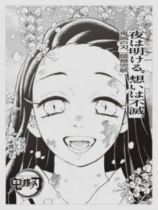 鬼滅の刃新聞竈門禰󠄀豆子