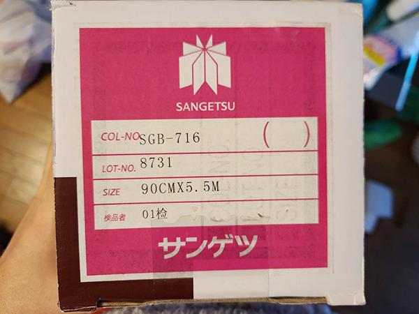サンゲツSGB-716