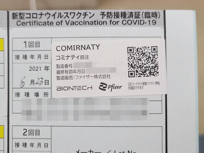ワクチン予防接種
